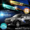 ソーラー LED エクステリア ライト ドルフィン 太陽光 配線不要 振動検知 カー用品 ドレスアップ CM-DILFIN