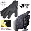 防刃 手袋 切れない 軍手 耐刃 グローブ 作業用 DIY 防犯 フリーサイズ 1組 CM-KIRETEBU