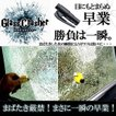 ガラス クラッシャー 自動車 緊急 脱出 ツール シートベルト カッター 防災 CM-GLASS-CR