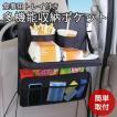 即納 トレイ付き 多機能 収納ポケット 簡単取付 車用 車載用品 便利グッズ 後部座席 食事 飲食 ET-TOREPOKE