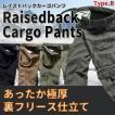 防寒 カーゴパンツ B メンズ パンツ フリース 裏起毛 ミリタリー CM-KUZI022-B