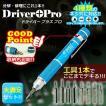 ドライバー プラス プロ 工具 分解 特殊 ネジ穴 三角 梅花 ネジ T3 T4 T5 T6 セット ペン型 ET-JK8809B