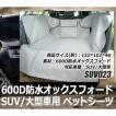 即納 SUV 大型車用 ビッグサイズ ペットドライブシート ET-SUV023