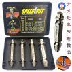 ネジ切り先生 なめたボルト 簡単 取り外す DIY 工具 家具 電子機器 ドライバー 鉄 銅 六角 便利グッズ ET-DZ-1500