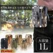 ウイング バッグ 大容量 アウトドア レジャー ベルト 迷彩 カラー 小型 腰 サバイバル 鞄 荷物 スマホ ET-ABCBAG