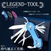 マルチツール 13機能 ナイフ のこぎり 栓抜き 糸切り はさみ CM-LEGETOOL
