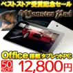 10.1型 Office 搭載 タブレット PC MonsterPad カメラ アンドロイド 4.2 クアッド 4コア 日本語フォント HDMI CM-8201