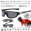 偏光サングラス スポーツサングラス 釣り 運転 メンズ レディース 紫外線 対策 日よけ 軽量 運転用 SHINAKAB