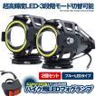 U7 バイク用 LED フォグランプ ブルー 2個セット CREE...