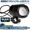 プロジェクター 2個セット ブラック 30W バイク用LED...