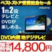 15.6型 液晶 テレビ ハイビジョン TV DVD 搭載 地デジ USB SD PC入力 PV-LC156SD1