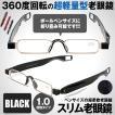 360度回転 折り畳み 老眼鏡 ブラック 度数1.0 タイプ ...
