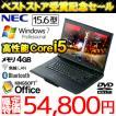 NEC 高性能 Corei5 Office ノートパソコン 15.6型 Windows7 DVD 無線LAN PC VJ25T