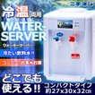 ニチネン コンパクト ウォーターサーバー 冷水 温水 おいしさポット WS-100