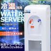 ニチネン 置き型 ウォーターサーバー 冷水 温水 おいしさポット 事務所 オフィス WS-101