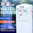 ニチネン 置き型 ウォーターサーバー 冷水 温水 おいしさポット 事務所 オフィス WS-105