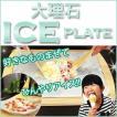 大理石アイスプレート【送料無料】 自宅でオリジナルアイスを作ろう !ホームパーティーが盛り上がる♪ストーンアイスを混ぜるケデップヘラ付
