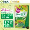 【232酵素シリーズ】 酵素 サプリ サプリメント ダイエット酵素 120粒 30日分 12袋 ダイエット