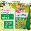 【232酵素シリーズ】 酵素 サプリ サプリメント ダイエット酵素 120粒 30日分 2袋 ダイエット