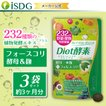 【232酵素シリーズ】 酵素 サプリ サプリメント ダイエット酵素 120粒 30日分 3袋 ダイエット