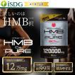 BMSシリーズ HMBCa 4,000mg配合 サプリ BMS HMB PURE (HMBピュア) 420粒 30日分