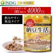 ナットウキナーゼ サプリ サプリメント 納豆生活 60粒 30日分 無臭タイプ