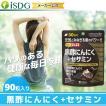 にんにく サプリ サプリメント 黒酢にんにく+セサミン(R) 90粒 30日分 発酵