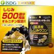 サプリ サプリメント 高濃度 しじみ ウコン うこん しじみ500個分 L-オルニチン 配合 牡蠣エキス×亜鉛 酵母