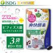 【232酵素シリーズ】 酵素 サプリ サプリメント 爽快酵素 120粒 30日分 3袋 ダイエット