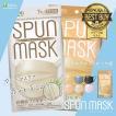 【Nスタで紹介】スパンレース不織布カラーマスク 7枚入 (個包装) ブラック/グレー/ベージュ/ピンク SPUN MASK (スパンマスク) おしゃれ 艶色高発色 血色マスク