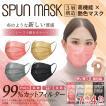 【Nスタで紹介】スパンレース不織布カラーマスク 7枚入 (個包装) 4色セット ブラック/グレー/ベージュ/ピンク SPUN MASK (スパンマスク) おしゃれ 艶色高発色