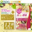 酵素 サプリ サプリメント 食スルー酵素 120粒 30日分 12袋 ダイエット フォルスコリー