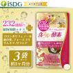 【232酵素シリーズ】 酵素 サプリ サプリメント 食スルー酵素 120粒 30日分 3袋 ダイエット フォルスコリー