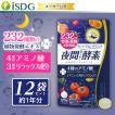 酵素 サプリ サプリメント 夜間酵素 120粒 30日分 12袋 ダイエット