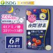 酵素 サプリ サプリメント 夜間酵素 120粒 30日分 6袋 ダイエット