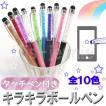 タッチペン付きキラキラボールペン スマートフォン&タブレットPC用タッチペン