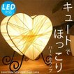 卓上ライト テーブルスタンドライト テーブルライト アジアン 照明器具 LED おしゃれ 間接照明 リビング 寝室 モダン バリ 北欧/ハートランプ クリーム