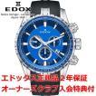 国内正規品 エドックス グランドオーシャンクロノグラフ 腕時計 メンズ EDOX GRAND OCEAN クオーツ 10226-3BUCA-BUIN