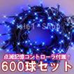 新LEDイルミネーション電飾600球(ブルー) クリスマスライト 青 ストレートライト  いるみねーしょん 電飾 クリスマス