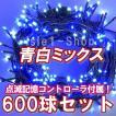 新LEDイルミネーション電飾600球(青白ミックス) クリスマスライト ストレートライト  いるみねーしょん 電飾 クリスマス