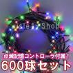 新LEDイルミネーション電飾600球(4色ミックス) クリスマスライト ストレートライト  いるみねーしょん 電飾 虹色 カラフル