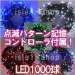 新LEDイルミネーション電飾1000球 クリスマスライト ストレートライト  いるみねーしょん 電飾 クリスマス