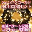 新LEDイルミネーション電飾1000球(シャンパンゴールド) クリスマスライト ストレートライト  いるみねーしょん 電飾 電球色