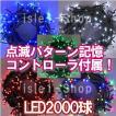 新LEDイルミネーション電飾2000球 クリスマスライ ストレートライト  いるみねーしょん 電飾 クリスマス