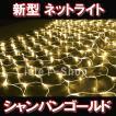 LEDネットライト イルミネーション224球(シャンパンゴールド) 網 クリスマスライト  いるみねーしょん 電飾 クリスマス 電球色