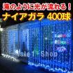 LEDナイアガラ イルミネーション400球(ブルー) クリスマスライト カーテンライト 青  いるみねーしょん 電飾 クリスマス 流れる