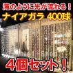 LEDナイアガラ イルミネーション400球(シャンパンゴールド)×4個セット  カーテンライト クリスマス  電飾 流れる 電球色