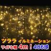 LEDツララ イルミネーション486球(シャンパンゴールド) クリスマスライト つらら 氷柱 カーテンライト  いるみねーしょん 電飾