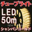 LEDチューブライト(50m)シャンパンゴールド LEDロープライト クリスマスライト イルミネーション
