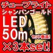 LEDチューブライト(50m)シャンパンゴールド×3本set LEDロープライト クリスマスライト イルミネーション